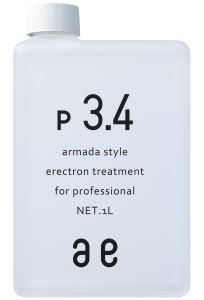 アルマダスタイル電子トリートメントP3.4