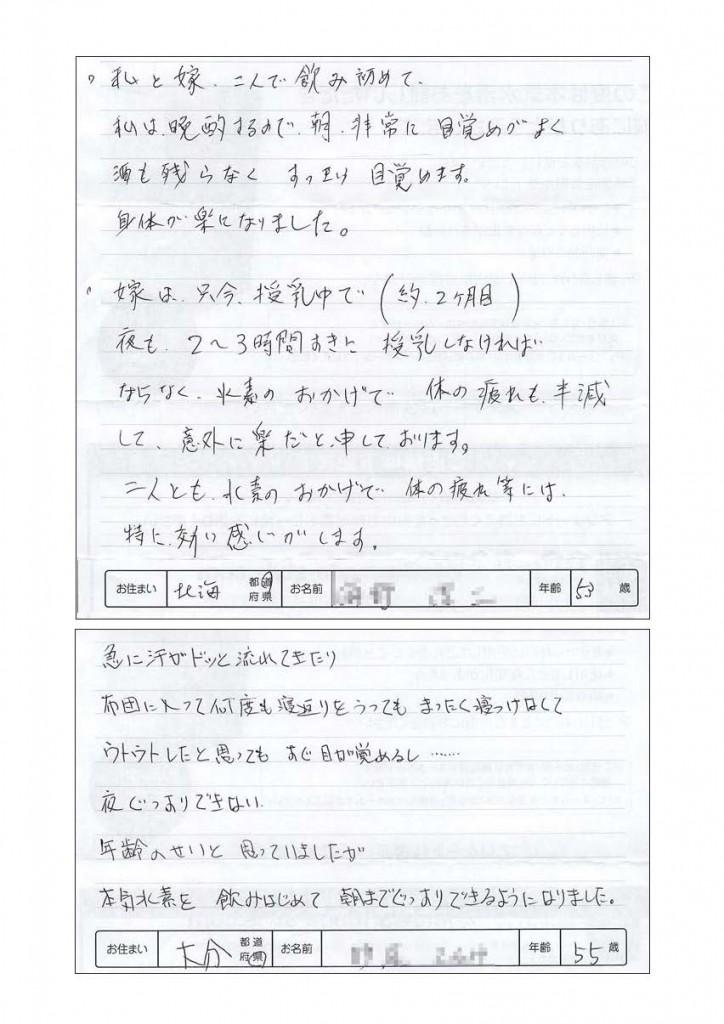 03.本気水素お客様の声_ページ_2