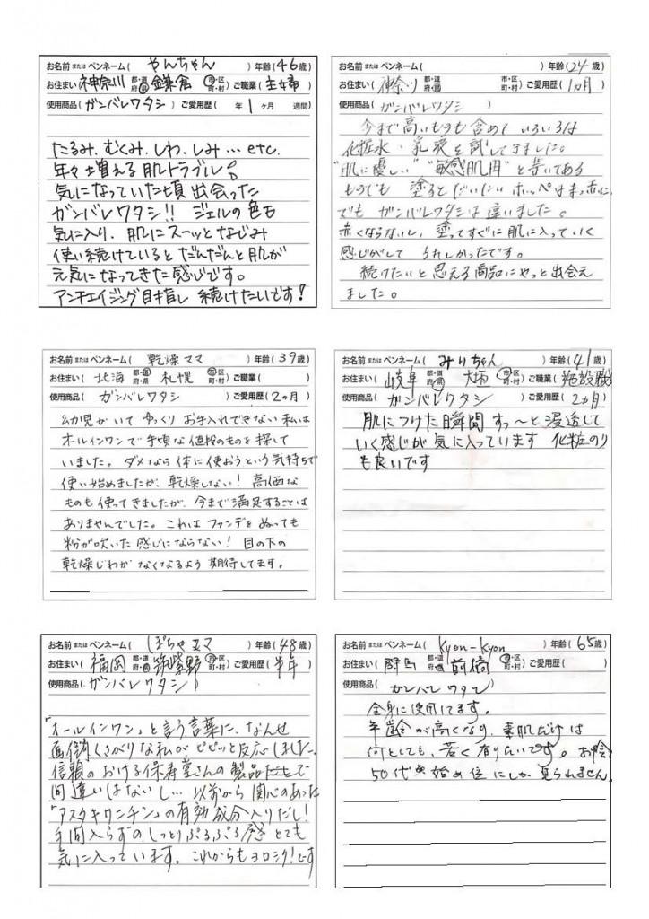 05.ガンバレワタシお客様の声_ページ_1