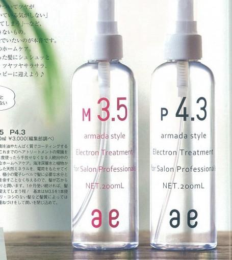 「電子トリートメントM3.5」が雑誌に紹介されました。