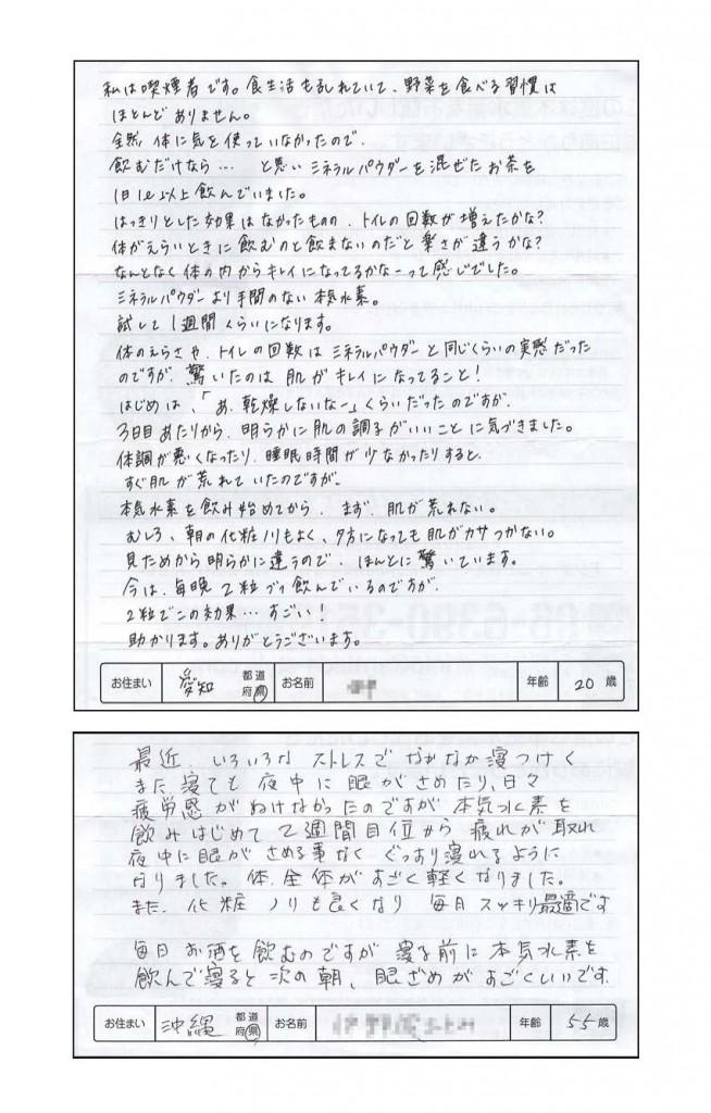03.本気水素お客様の声_ページ_3