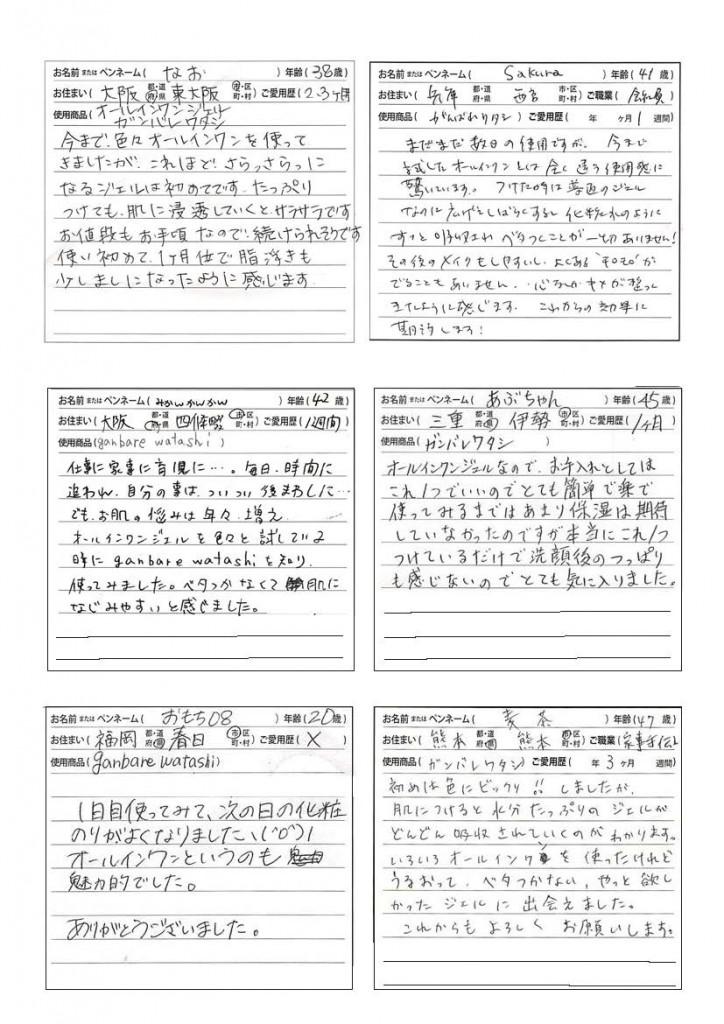 05.ガンバレワタシお客様の声_ページ_2